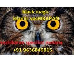 !! Love Problem Solution !! +91 9636849815 vasHIKARn speCIALIST IN MUMBAI ऋण होना