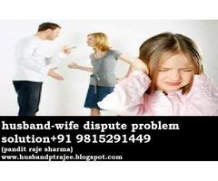 HUSBAND wife relationship proBLEM specialist pandit +919815291449karnaTKA