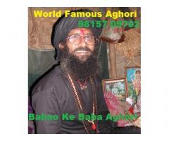 M O HI NI~Vashikaran Specialist Baba Ji+91 9815709702