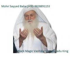 yamraj ke khof se +91-9828891153 bachna specialist molvi ji