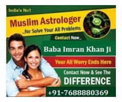 @Best Amal!!+91-7688880369 Islamic Amal For Love Back Best Lost solution molvi ji