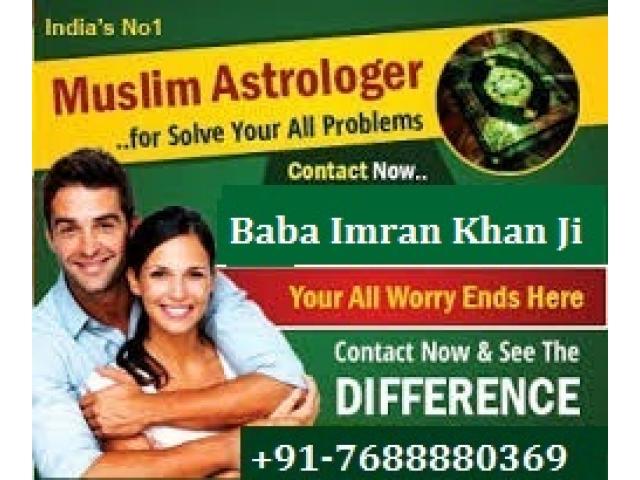 +91-7688880369 Powerful Wazifa for Getting control husband love solution baba ji