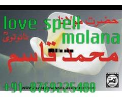 Love back By Vashikaran+91-8769225480*Molana Ahamad