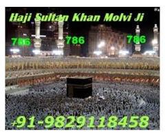 Love marriage 09829118458 vashikaran specialist molvi ji