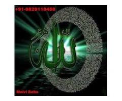 Ruhani black magic Nurani vashikaran specialist molvi ji GERMANY  +91-9829118458