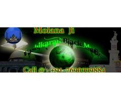 +91-7690999884  INTERCAST LOVE MARRIAGE SPECIALIST MOLVI JI IN UK