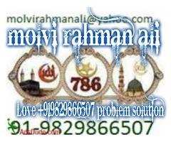 Boy & Girl Love Vashikaran+91-9829866507Specialist molvi ji