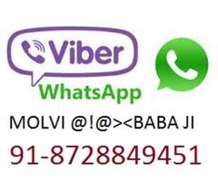 {{{{{ a }}}}} love vashikaran +918728849451 specialist molvi ji