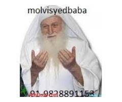 boy/girl LOVE problem solution molvi ji+919828891153
